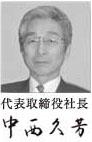代表取締役社長 中西久芳