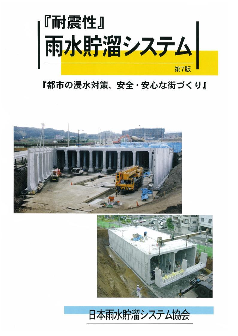 雨水貯溜システム(アグア・ボックス型)